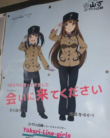 【萌えキャラ No.0005】ユーカリが丘線のイメージキャラクター☆