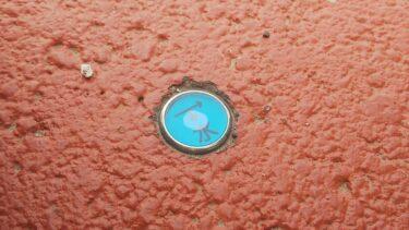 【明示板・測量鋲・境界標 No.0021】エメラルドグリーンの丸でかわいい「水」