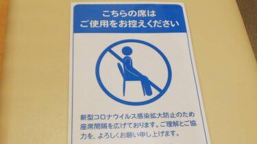 【ピクトさん No.0077】コロナ対策で座るのを禁じられたピクトさん多そう