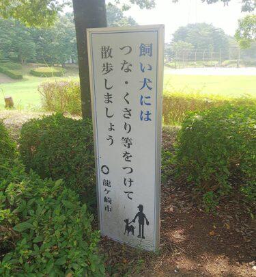 【おもしろ看板 No.0089】「つな・くさり」という書き方に時代を感じる看板