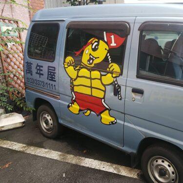 【おもしろ車 No.0008】亀さん、運動会のかけっこでまさかの1位!?