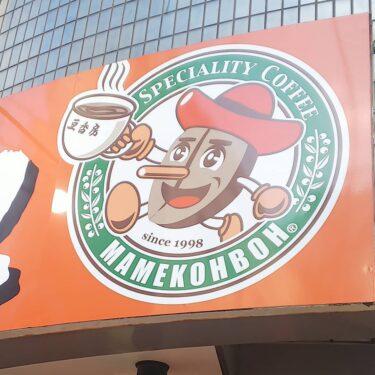 【クソキャラ No.0046】鼻がピノキオタイプ