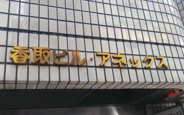 【おもしろ看板 No.0100】漢字にクセありな文字看板