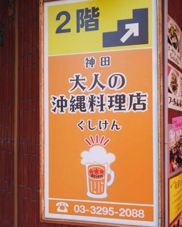 【おもしろ看板 No.0099】おしゃれな洋風フォントと賑やかなオリオンビール