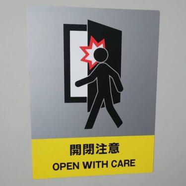 【ピクトさん No.0082】開いたドアがピクトさんの頭を直撃ー!これは心配です。。