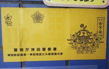 【おもしろ貼り紙・おもしろ幕 No.0057】神田祭にはあのピーポくんも家族ぐるみで参加!