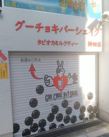 【シャッター・フェンスアート No.0004】謎カワイイ感じのイラスト