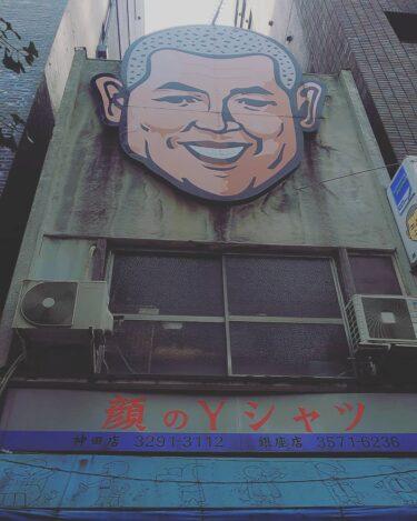 【おもしろ看板 No.0087】桑田真澄っぽい謎顔と「顔のYシャツ」という謎ワードと下部のゆるい人間たち