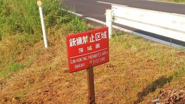 【レトロ看板 No.0007】ちょっと古そうな銃猟禁止看板