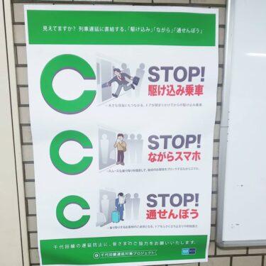 【おもしろ貼り紙・おもしろ幕 No.0055】駅のホームの絵かと思ったら電車内だった