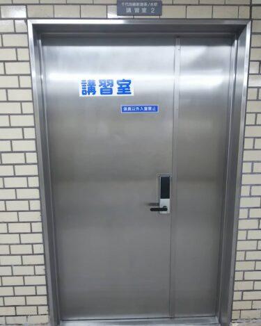 【その他 No.0030】こんな重厚な鉄扉の奥で行われる講習…コワスギル