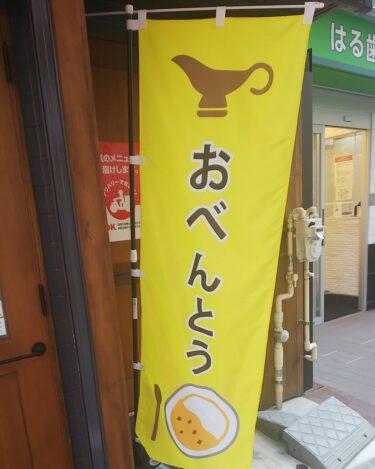 【おもしろのぼり No.0011】本格カレーを「おべんとう」にできるお店