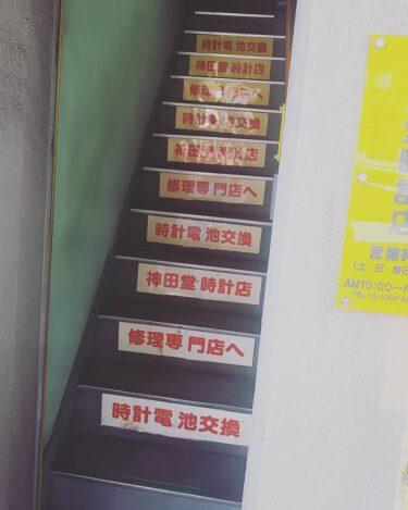 【おもしろ階段 No.0003】呪文のように刷り込まれるワードたち