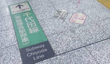 【おもしろ路面標示 No.0015】日比谷線と東武線とTXが将棋の駒みたい
