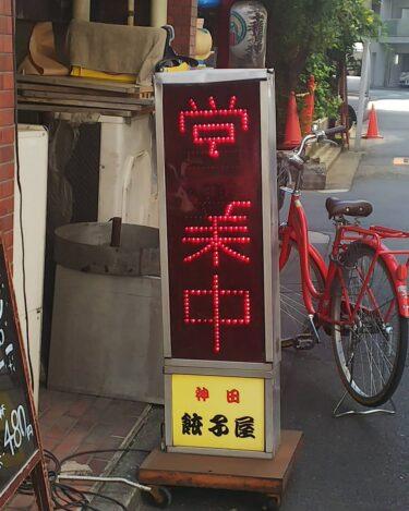 【電飾・LED・ネオン看板 No.0004】誰か酔った人がパンチでもかましてしまったのだろうか