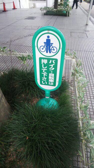 【ピクトさん No.0080】自転車を押すOKなピクトさん